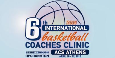 Διεθνές Σεμινάριο Προπονητών Μπάσκετ απο το  ACS Athens στις 18-19 Απριλίου, 2015.