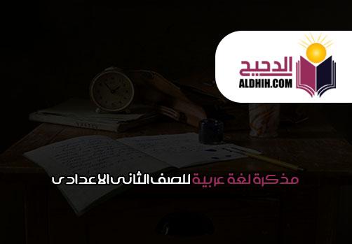 مذكرة لغة عربية للصف الثانى الاعدادى ترم الاول