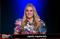 برنامج مساء العاصمة حلقة الأحد 13-8-2017 مع رانيا ياسين وتستضيف النجم نضال الشافعى وحلقة خاصة يكشف فيها اسرار لاول مرة