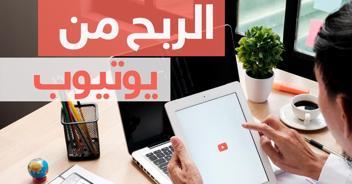 الربح من اليوتيوب 2020 : دليلك الشامل لتحقيق ثروة عبر يوتيوب
