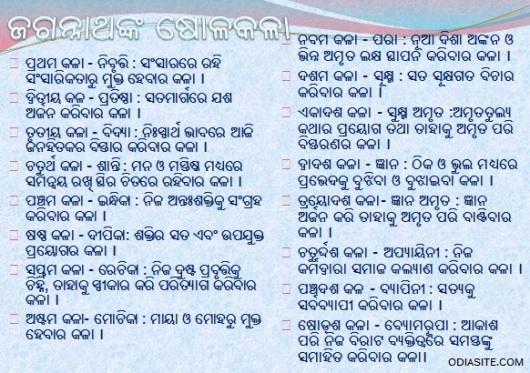 16 kalas of lord jagannath or krishna