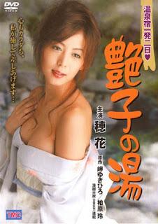 Tsuyako (2006)