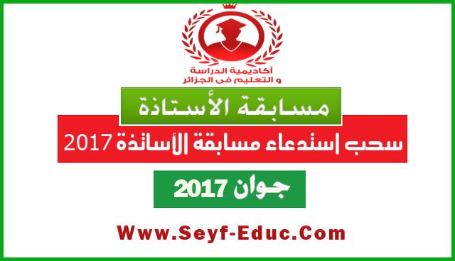 سحب استدعاء مسابقة الأساتذة 2017 concours.onec.dz