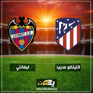 بث مباشر مشاهدة مباراة اتليتكو مدريد وليفانتي لايف اليوم 13-1-2019 في الدوري الاسباني
