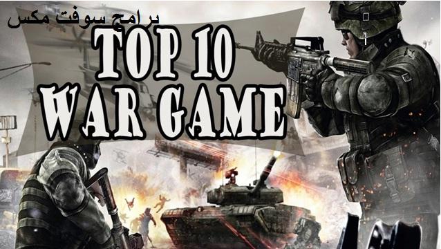 تحميل العاب حرب مجانا download war games