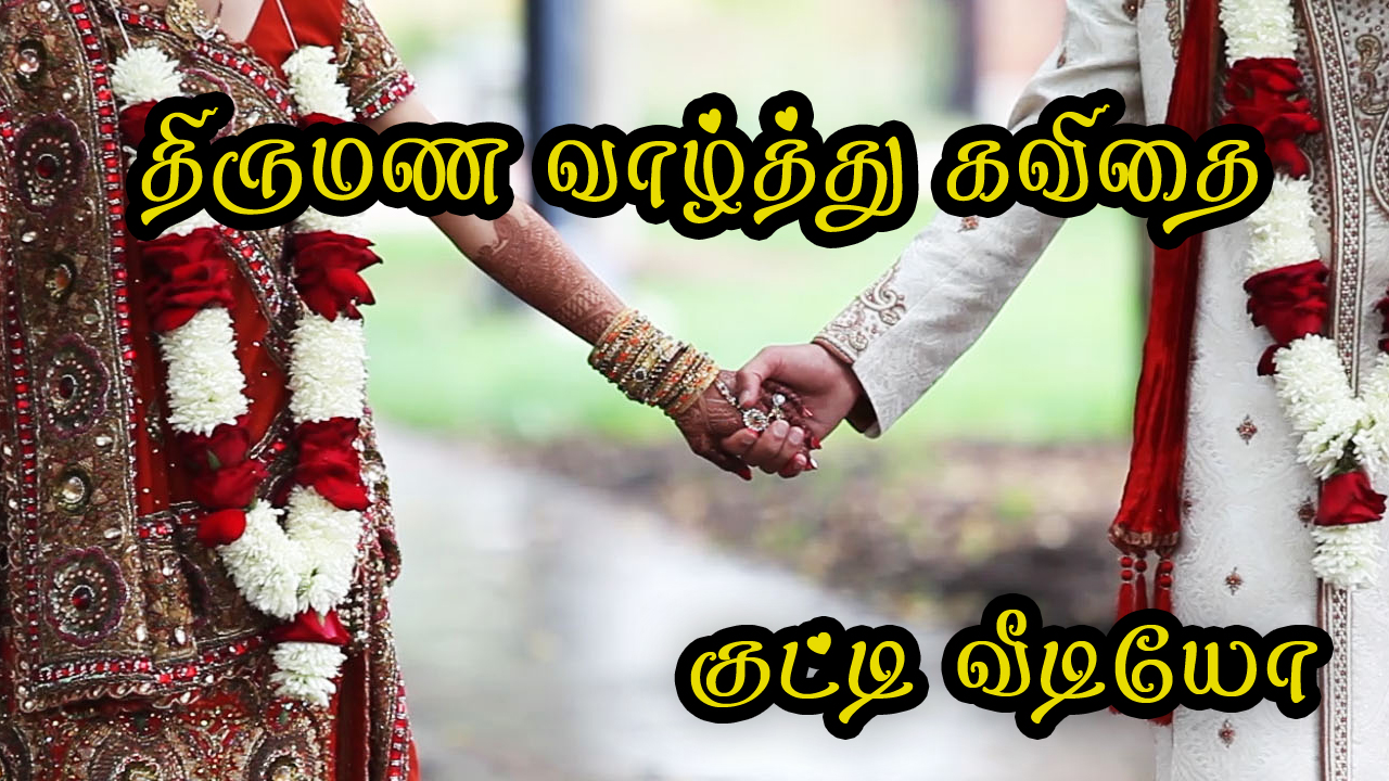 Wedding Anniversary Kutty Kavithai Kutty Video In Tamil Video 059