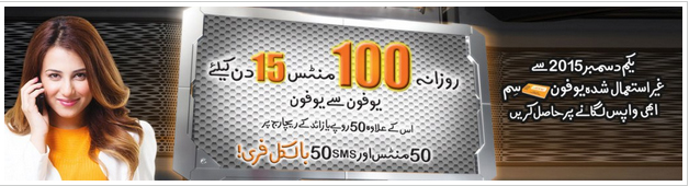 Ufone Sim Lagao Offer 2017 Unlimited Calls and SMS