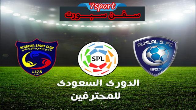 موعدنا مع  مباراة الهلال والحزم بتاريخ  04/04/2019 الدوري السعودي للمحترفين