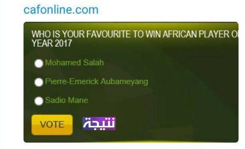 موقع التصويت على جائزة أفضل لاعب في أفريقيا 2017 تصويت الكاف محمد صلاح