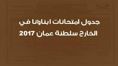 جدول امتحانات ابناؤنا في الخارج سلطنة عمان 2017