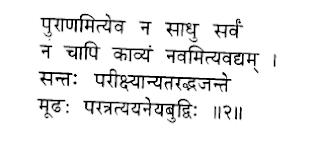 Astrological Roadmap for Correct Prognostication - II -Kalidasa Sloka