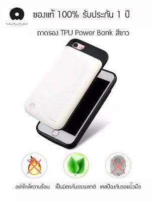รีวิวขาย แบตสำรองเคส iPhone Power Bank WUW 1