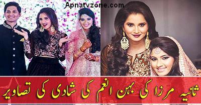 Sania Mirzas Sister Anam Mirza Wedding Pictures