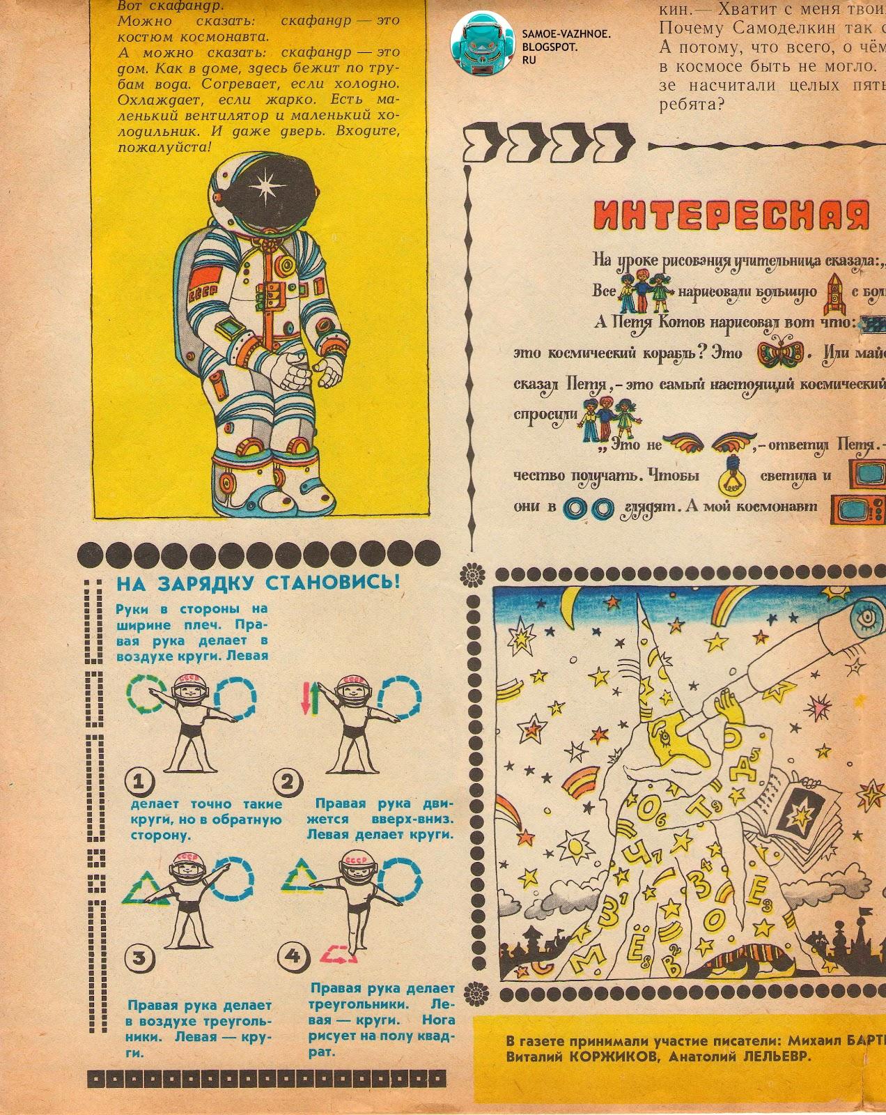 Журнал Весёлые картинки - Детские журналы - Досуг