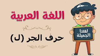 huruf jar lam dan contohnya dari al-quran