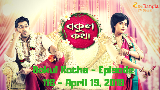 Bokul Kotha - Episode 118 - April 19, 2018 Full_