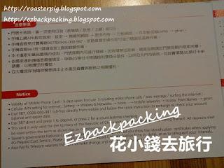 亞太電信台灣上網卡設定