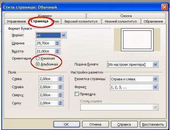 LibreOffice Writer горизонтальная и книжная ориентация