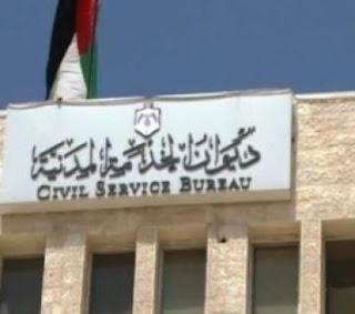"""تابع """"ظهور اليوم واعلان ديوان الخدمة المدنية ننشر اسماء الكشف التنافسي التجريبي لعام 2018 الخدمة المدنية الأردن كامل"""