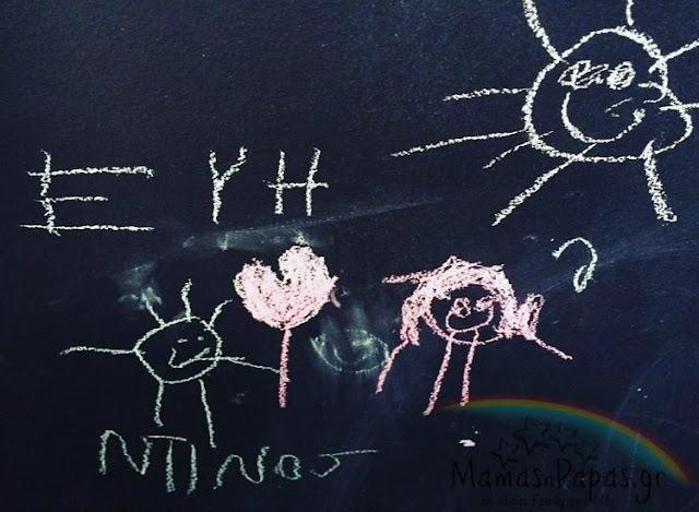 chalkboard kids