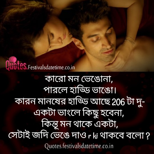 Bangla Instagram Love Status Free Download & share