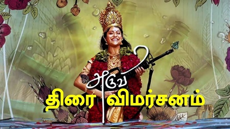 """""""ARUVI"""" Movie Review 
