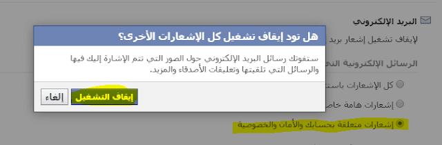 حصريا منع ارسال رسائل الفيس بوك الى اميلك 2016