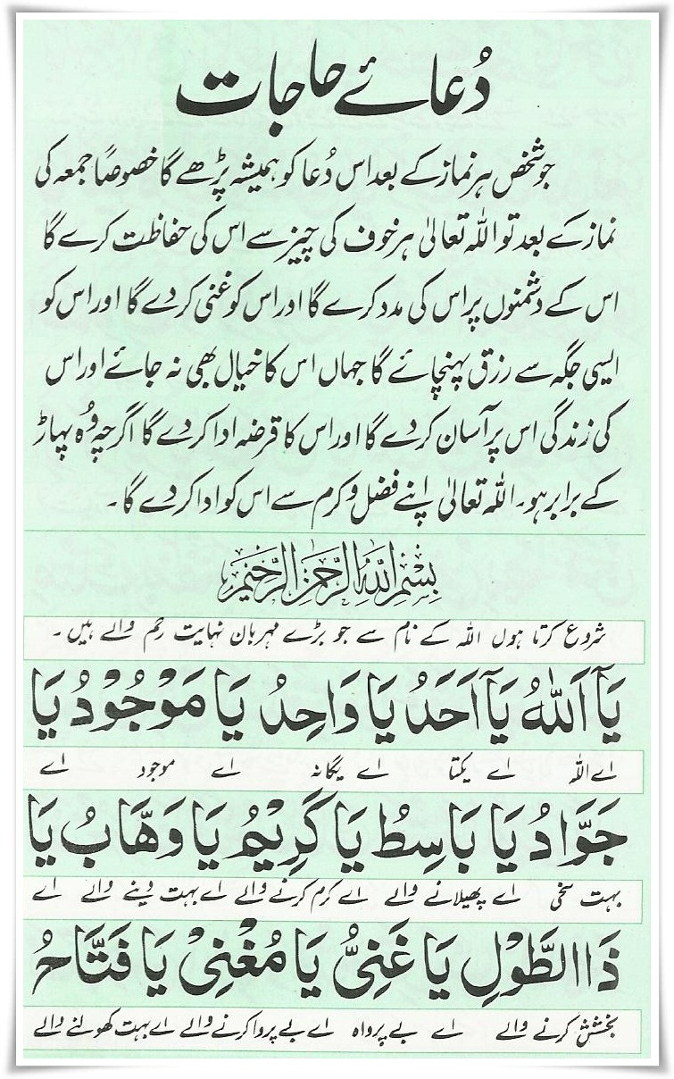 Benefits of Dua-e-Hajat | Powerful Wazifa - Dua in Arabic