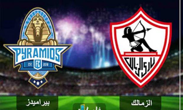 شاهد ملخص اهداف مباراة الزمالك وبيراميدز  بتاريخ 23-04-2019 الدوري المصري