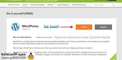 Complete download Wordpress