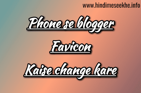 Phone से Blogger Favicon Change कैसे करे। Working Trick In Hindi