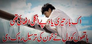 Aik baar teri yaad pay ungli uthaai thi   Haathon ko Dil nay Khoon ki tarseel Rook dii Urdu Poetry Lovers 2 line Urdu Poetry, Sad Poetry,