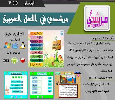 تطبيق مرشدي في تعلم اللغة العربية للمستوى الثاني بنسخة جديدة