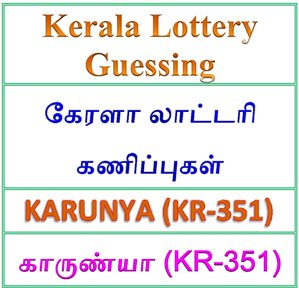 Kerala lottery guessing of Karunya KR-351, Karunya kr-351 lottery prediction, top winning numbers of karunya lottery KR351, karunya lottery result today, kerala lottery result live, kerala lottery bumper result, kerala lottery result yesterday, kerala lottery result today, kerala online lottery results, kerala lottery draw, kerala lottery results, kerala state lottery today, kerala lottare, karunya lottery today result, karunya lottery results today, kerala lottery result, lottery today, kerala lottery today lottery draw result, kerala lottery online purchase karunya lottery, kerala lottery karunya online buy, buy kerala lottery online karunya official, ABC winning numbers, Karunya ABC, 23-06-2018 ABC winning numbers, Best four winning numbers, KR351 Karunya six digit winning numbers, kerala lottery result karunya, karunya lottery result today, karunya lottery KR 351, kl result, yesterday lottery results, lotteries results, keralalotteries, kerala lottery, keralalotteryresult, kerala lottery result, kerala lottery result live, kerala lottery today, kerala lottery result today, kerala lottery results today, today kerala lottery result, karunya lottery results, kerala lottery result today karunya, karunya lottery result, kerala lottery result karunya today, kerala lottery karunya today result, karunya kerala lottery result, today karunya lottery result, today kerala lottery result karunya, kerala lottery results today karunya, karunya lottery today, today lottery result karunya, www.keralalotteries.info KR-351, live-karunya-lottery-result-today, kerala-lottery-results, keralagovernment, result, kerala lottery gov.in, picture, image, images, pics, pictures kerala lottery,