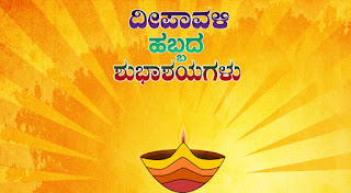 happy-deepavali-in-kannadaimages-2018