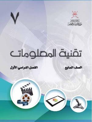 كتاب مادة تقنية معلومات للصف السابع الفصل الدراسي الاول