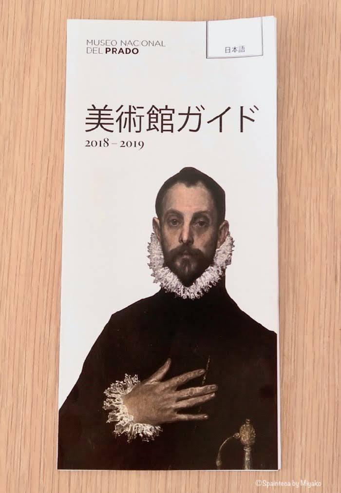 プラド美術館の日本語ガイド