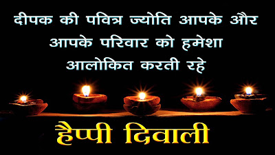 diwali 2017 wishes quotes in hindi