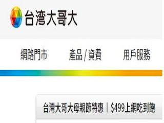 台灣大哥大499吃到飽2018