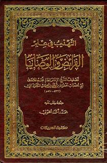 تحميل كتاب التهذيب في علم الفرائض والوصايا pdf محفوظ بن أحمد بن الحسن الكلوذاني