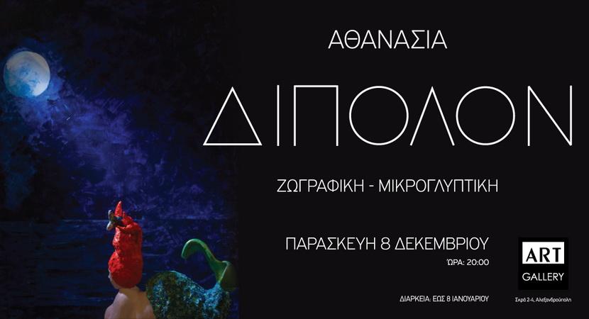 Αλεξανδρούπολη: Έκθεση ζωγραφικής - μικρογλυπτικής της Αθανασίας Ταμπούρα - Πεφτουλίδη