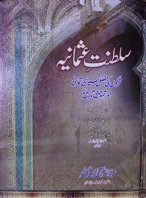 Saltanat e Usmania By Dr. Ali Muhammad