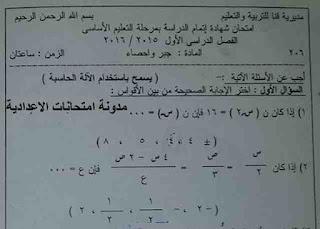تحميل ورقة امتحان الجبر محافظة قنا الصف الثالث الاعدادى الترم الاول