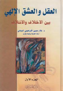العقل والعشق الإلهي بين الإختلاف والإئتلاف - غلام حسين الديناني