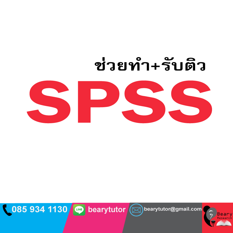 Data Analysis Services Using SPSS - Dissertation Center
