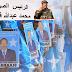 فخامة الرئيس #الصومالي محمد عبدالله #فرماجو .. #شخصية_العام 2018  لشبكة بونتلاند ترست