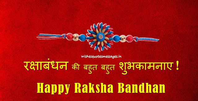 happy-rakhi-hd-image-download