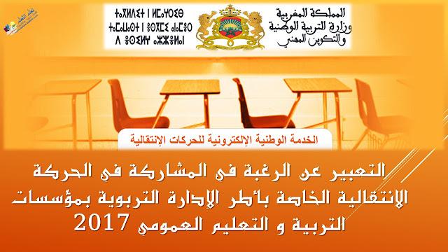 التعبير عن الرغبة في المشاركة في الحركة الانتقالية الخاصة بأطر الإدارة التربوية بمؤسسات التربية و التعليم العمومي 2017