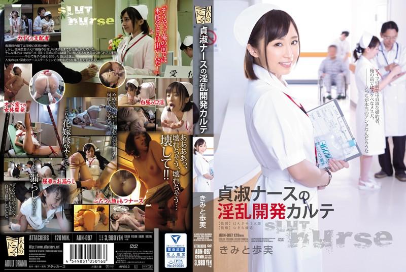 [ADN-097] – 貞淑ナスの淫乱開発カルテ