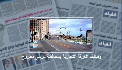 وظائف خالية بالغرفة التجارية بمحافظة مرسى مطروح